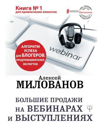 Большие продажи на вебинарах и выступлениях. Алгоритм успеха для блогеров, предпринимателей, экспертов