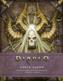 Бернс Мэтт, Брукс Роберт — Diablo: Книга Адрии. Энциклопедия фантастических существ Diablo