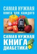 Самая нужная книга диабетика [Сергеева Елена Владимировна]