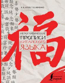 Иероглифические прописи китайского языка
