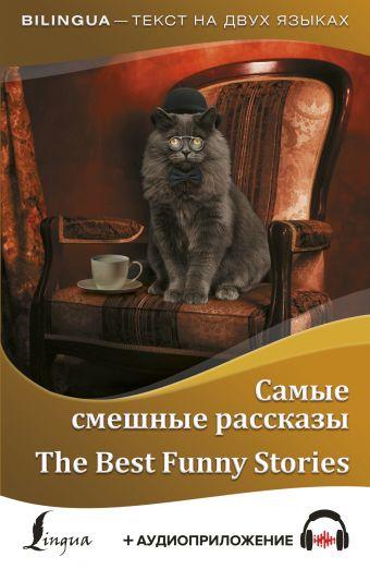 Самые смешные рассказы = The Best Funny Stories + аудиоприложение