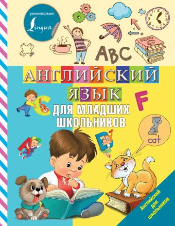 Английский язык для младших школьников