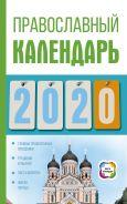 Православный календарь на 2020 год [Хорсанд-Мавроматис Диана]