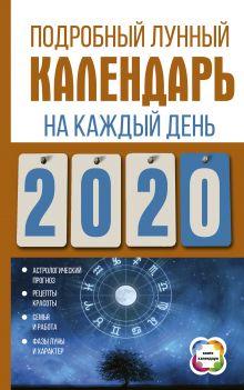 Подробный лунный календарь на каждый день 2020 года