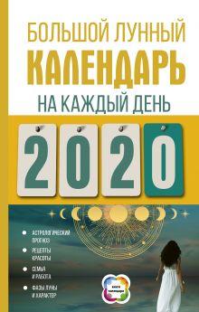 Большой лунный календарь на каждый день 2020 года