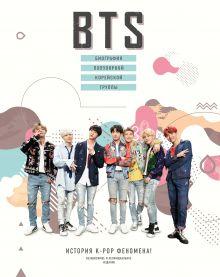 BTS. Биография популярной корейской группы