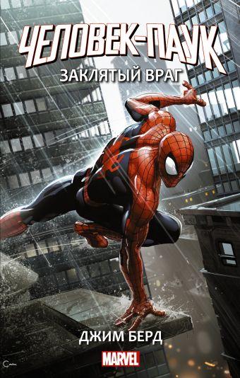 Человек-Паук. Заклятый враг