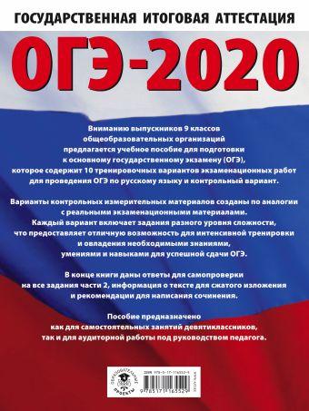 ОГЭ-2020. Русский язык (60х84/8) 10 тренировочных вариантов экзаменационных работ для подготовки к основному государственному экзамену