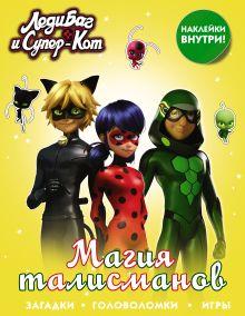 Леди Баг и Супер-Кот. Магия талисманов (с наклейками)
