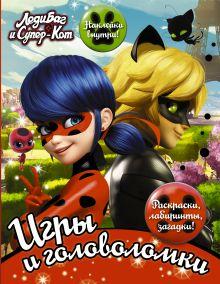 Леди Баг и Супер-Кот. Игры и головоломки (с наклейками)