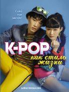 K-POP как стиль жизни [Пинеда-Ким Дайан]