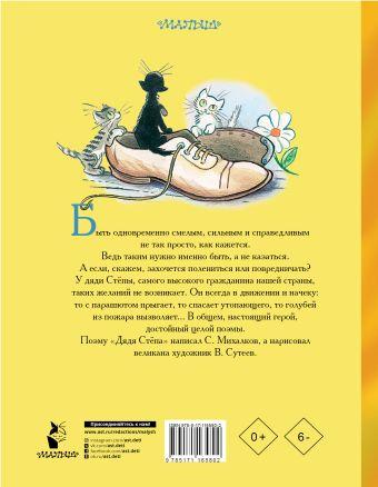Дядя Стёпа. Рисунки В. Сутеева