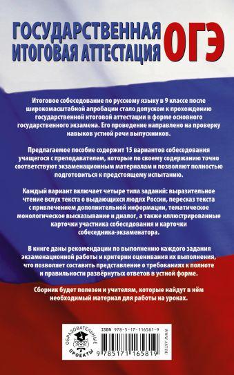 ОГЭ. Русский язык. Подготовка к итоговому собеседованию перед основным государственным экзаменом