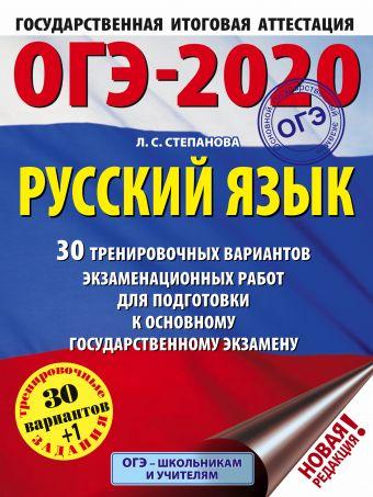 ОГЭ-2020. Русский язык (60х84/8) 30 тренировочных вариантов экзаменационных работ для подготовки к ОГЭ