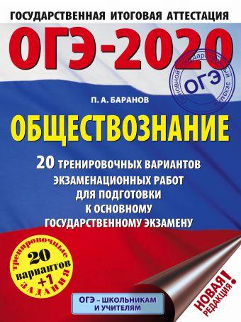 ОГЭ-2020. Обществознание (60х84/8). 20 тренировочных вариантов экзаменационных работ для подготовки к ОГЭ