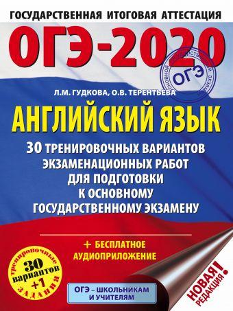 ОГЭ-2020. Английский язык (60х84/8) 30 тренировочных вариантов экзаменационных работ для подготовки к ОГЭ