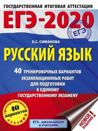 ЕГЭ-2020. Русский язык (60х84/8) 40 тренировочных вариантов экзаменационных работ для подготовки к единому государственному экзамену