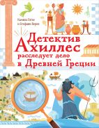 Детектив Ахиллес расследует дело в Древней Греции