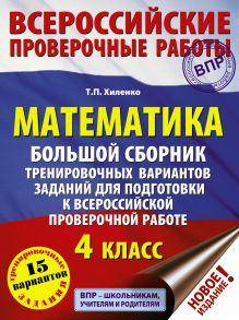 Математика. Большой сборник тренировочных вариантов заданий для подготовки к всероссийской проверочной работе. 4 класс