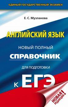 Музланова Елена Сергеевна — ЕГЭ. Английский язык. Новый полный справочник для подготовки к ЕГЭ