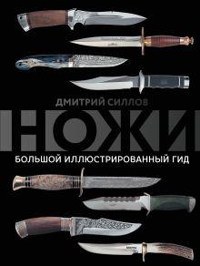 Ножи. Большой иллюстрированный гид