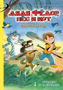 Дядя Фёдор, пес и кот