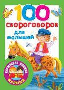 100 скороговорок для малышей