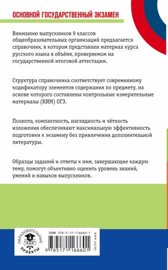 ОГЭ. Русский язык. Новый полный справочник для подготовки к ОГЭ