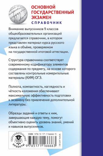 ОГЭ. Русский язык (70x90/32). Новый полный справочник для подготовки к ОГЭ