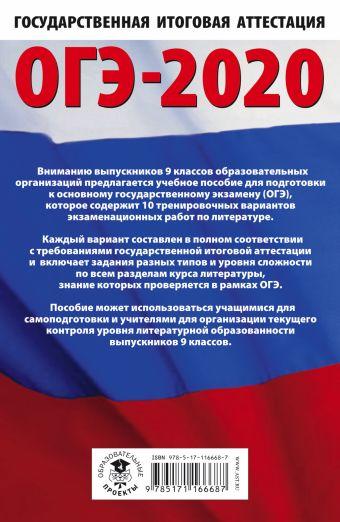 ОГЭ-2020. Литература (60х90/16) 10 тренировочных вариантов экзаменационных работ для подготовки к основному государственному экзамену