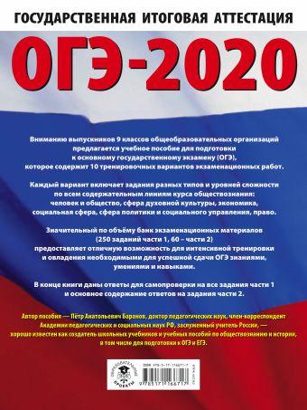 ОГЭ-2020. Обществознание (60х84/8). 10 тренировочных вариантов экзаменационных работ для подготовки к ОГЭ