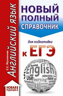 ЕГЭ. Английский язык (70x90/32). Новый полный справочник для подготовки к ЕГЭ