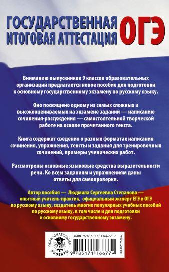 ОГЭ. Русский язык. Сочинение-рассуждение на основном государственном экзамене