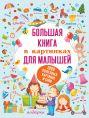 Большая книга в картинках для малышей