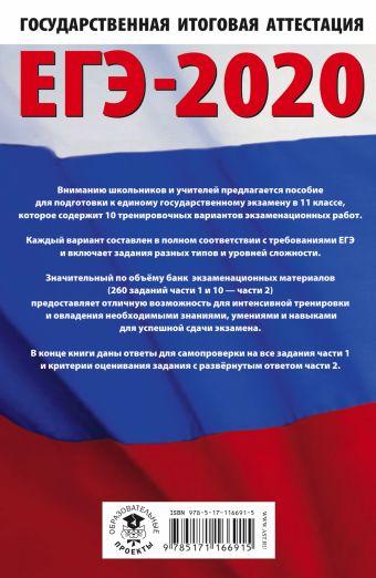 ЕГЭ-2020 Русский язык (60х90/16) 10 тренировочных вариантов экзаменационных работ для подготовки к единому государственному экзамену