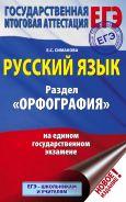 ЕГЭ. Русский язык. Раздел