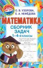 Математика. Сборник задач. 1-4 класс