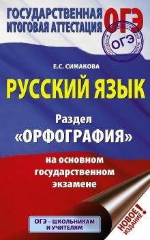 Симакова Елена Святославовна — ОГЭ. Русский язык. Раздел