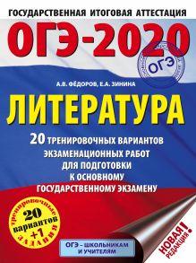 ОГЭ-2020. Литература (60х84/8) 20 тренировочных вариантов экзаменационных работ для подготовки к ОГЭ