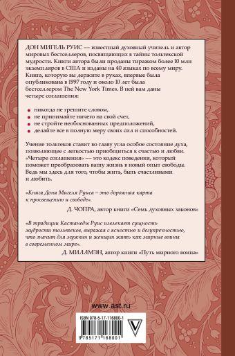 Четыре соглашения. Тольтекская книга мудрости