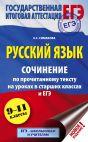 ЕГЭ. Русский язык. Сочинение по прочитанному тексту на уроках в старших классах и ЕГЭ. 9-11 классы