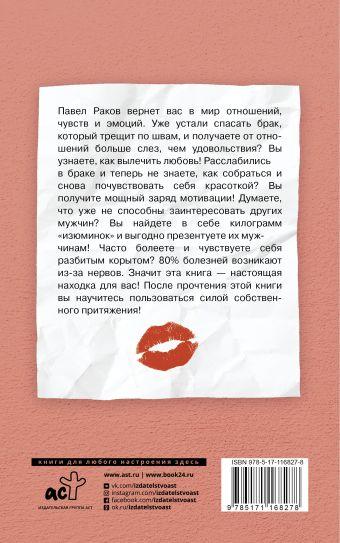 Сила женского притяжения