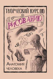 Творческий курс по рисованию. Анатомия человека