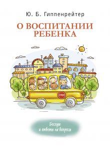 О воспитании ребенка: беседы и ответы на вопросы