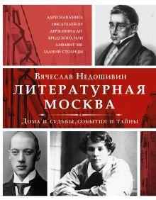 Литературная Москва. Дома и судьбы, события и тайны