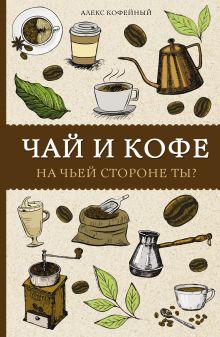 Чай и кофе. На чьей стороне ты?