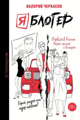 Я блогер: бизнес-роман