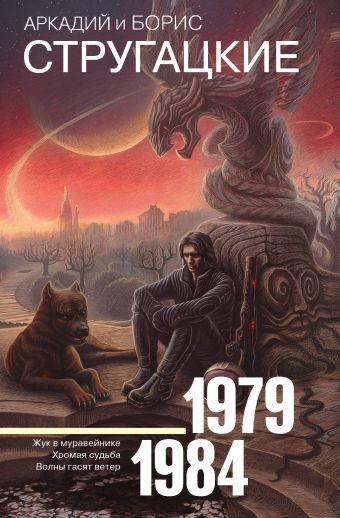 Собрание сочинений 1979-1984