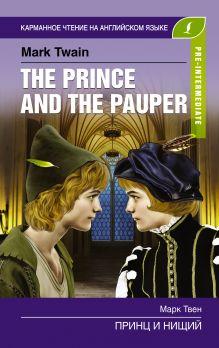 Принц и нищий. Pre-Intermediate