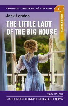 Маленькая хозяйка большого дома. Intermediate